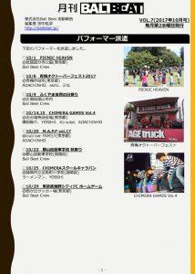 月刊Ball Beat10月号のサムネイル