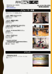 月刊Ball Beat12月号のサムネイル