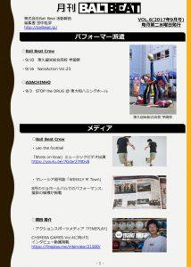 月刊Ball Beat9月号のサムネイル